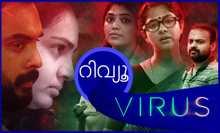 virus movie, virus movie review, virus review, virus critics review, virus movie review, virus movie audience review, virus movie public review, revathy, parvathy, tovino thomas, kunchacko boban, rima kallingal, malayalam movies, malayalam cinema, entertainment, movie review, വൈറസ്, വൈറസ് റിവ്യൂ, വൈറസ് നിരൂപണം, വൈറസ് റേറ്റിംഗ്, വൈറസ് സിനിമ, നിപ വൈറസ്, നിപ സിനിമ