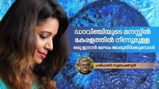 florence biennale,artist bindi rajagopal, hariharan subrahmaniyan,iemalayalam