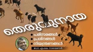 street dog, dr m k narayanan,iemalayalam