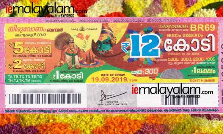 Thiruvonam Bumper Lottery Results 2019, Thiruvonam Bumper BR 69 Lottery Results