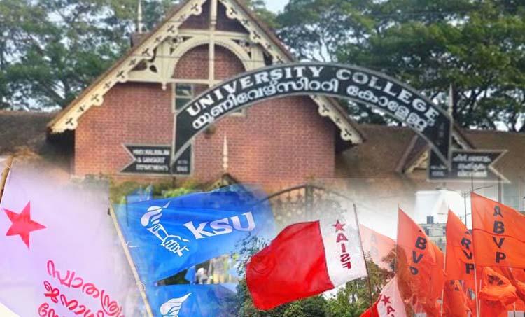 University college Thiruvananthapuram, new politics, KSU, AISF, ABVP, SFI, എസ്എഫ്ഐ, കെഎസ്യു, എബിവിപി, എഐഎസ്എഫ്, ie malayalam, ഐഇ മലയാളം