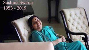 sushma swaraj, sushma swaraj death news, sushma swaraj death news, sushma swaraj dead, sushma swaraj dead, latest news on sushma swaraj, sushma swaraj age, sushma swaraj passes away, sushma swaraj news, sushma swaraj news today, sushma swaraj health news, sushma swaraj latest news, foreign minister, foreign minister sushma swaraj