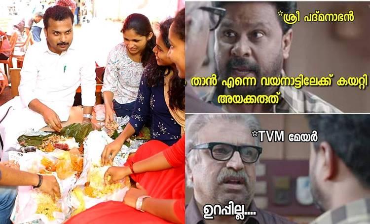 Kerala Flood,കേരളം മഴ, Trivandrum,തിരുവനന്തപുരം, Thiruvananthapuram Mayor,തിരുവനന്തപുരം മേയർ, VK Prasanth, വികെ പ്രശാന്ത്,Mayor Prasanth, Trolls, Facebook Trolls,ie malayalam,