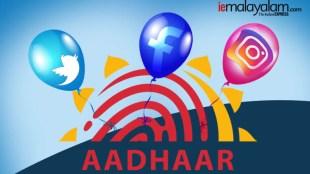 Aadhaar Facebook linking, ആധാർ, ഫെയ്സ്ബുക്ക്, Supreme Court on linking Aadhaar with user profile, സോഷ്യൽ മീഡിയ, FB on linking aadhaar with user profile, Madras HC case on linking aadhaar with user profile, Indian Express, ie malayalam, ഐഇ മലയാളം