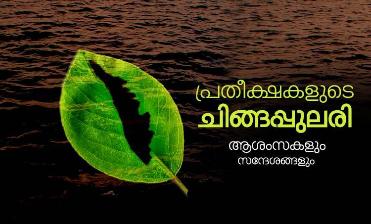 athapookkalam designs, kerala new year wishes, kerala new year wishes in malayalam, malayalam new year wishes, malayalam new year wishes images, malayalam new year quotes, malayalam new year sms, malayalam new year greetings, malayalam new year messages, malayalam new year wishes for whatsapp, malayalam new year wishes for facebook, malayalam new year wishes for family, malayalam new year wishes for friends, ചിങ്ങം 1, ചിങ്ങം 1 ആശംസകൾ, ചിങ്ങപ്പിറവി ആശംസകൾ, പുതുവർഷ ആശംസകൾ, പുതുവത്സര ആശംസകൾ, ഓണം, അത്തം, അത്തപ്പൂക്കളം, അത്തപൂക്കളം ഡിസൈൻ