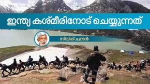 article 370, article 370 in kashmir, article 370 in kashmir , civic chandran, iemalayalam