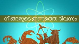 Horoscope, Astrology, iemalayalam
