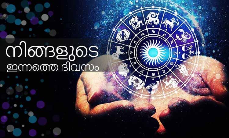 ദിവസ ഫലം മലയാളം, രാശിഫലം, August 22, today horoscope, astrology, നിങ്ങളുടെ ദിവസ ഫലം ഇന്ന്, horoscope, ജ്യോതിഷം, astrology, ജാതകം, horoscope today in Malayalam, ജാതകം മലയാളത്തിൽ, horoscope in Malayalam, ദിവസഫലം ഇന്ന്, today horoscope virgo, ഇന്നത്തെ നക്ഷത്രഫലം,daily horoscope, നിങ്ങൾക്ക് ഈ ദിവസം എങ്ങനെ?,horoscope today, astrology, ജ്യോതിഷം മലയാളത്തിൽ, രാശിഫലം മലയാളത്തിൽ,daily horoscope virgo, astrology, astrology today, horoscope today scorpio, horoscope taurus, horoscope gemini,ദിവസങ്ങളും പ്രത്യേകതകളും, horoscope leo, horoscope cancer, horoscope libra, horoscope aquarius, leo horoscope, leo horoscope today, peter vidal, പീറ്റർ വിഡൽ, പീറ്റർ വിടൽ, ie malayalam, ഐഇമലയാളം, നിങ്ങളുടെ ഇന്ന്