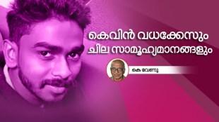 Kevin Murder Case, Kottayam, Neenu Chacko, Crime News, Crime Kerala, കെവിന് വധക്കേസ്