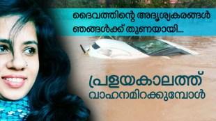 Kerala Rains, iemalayalam