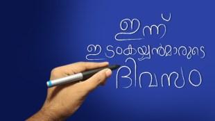 ഇടംകൈയ്യൻ, ഇടംകൈയ്യൻമാർ ഉണ്ടാകുന്നത്, പ്രശസ്ത ഇടംകൈയ്യൻമാർ, famous left handers, left handers in indian cricket team, famous lefties, International Letfhanders Day. , left handedness, iemalayalam
