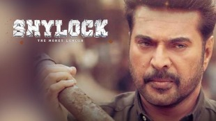 shylock movie review, shylock movie review in malayalam, shylock movie public review, shylock movie audience reactions, shylock movie audience review, shylock movie celebrity reactions, shylock movie review today, mammootty, goodwill entertainments, ajai vasudev, joby george, ഷൈലോക്ക്, ഷൈലോക്ക് റിവ്യൂ, ഷൈലോക്ക് മമ്മൂട്ടി