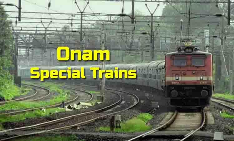 onam, onam special trains, southern railway, irctc, irctc booking, ഓണം സ്പെഷ്യല് ട്രെയിനുകള്, ഓണം, ഓണം അവധി, ഓണം സ്പെഷ്യല് ട്രെയിന്, സ്പെഷ്യല് ട്രെയിന്