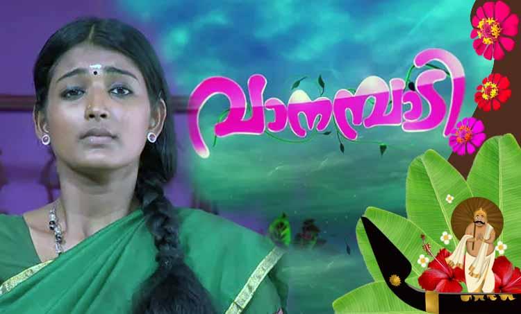 ഏഷ്യാനെറ്റ്, ഏഷ്യാനെറ്റ് വാനമ്പാടി, ഏഷ്യാനെറ്റ് നീലക്കുയില്, asianet, asianet vanambadi, asianet neelakuyil, vanambadi serial asianet, vanambadi serial, vanambadi hotstar, vanambadi asianet, vanambadi youtube, vanambadi serial episode, vanambadi tiktok, vanambadi serial new episode