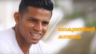 Ubaid CK, ഉബെെദ്,CK Ubaid, Gokulam Kerala FC,ഗോകുലം കേരള എഫ്സി, Durant Cup,ഡ്യൂറന്റ് കപ്പ്, I League, ഐ ലീഗ്,ISL, I League vs ISL, ie malayalam