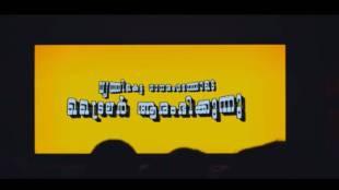Vattamesha Sammelanam , വട്ടമേശ സമ്മേളനം, movie, trailer, ട്രെയ്ലർ. video, വീഡിയോ, ie malayalam, ഐഇ മലയാളം