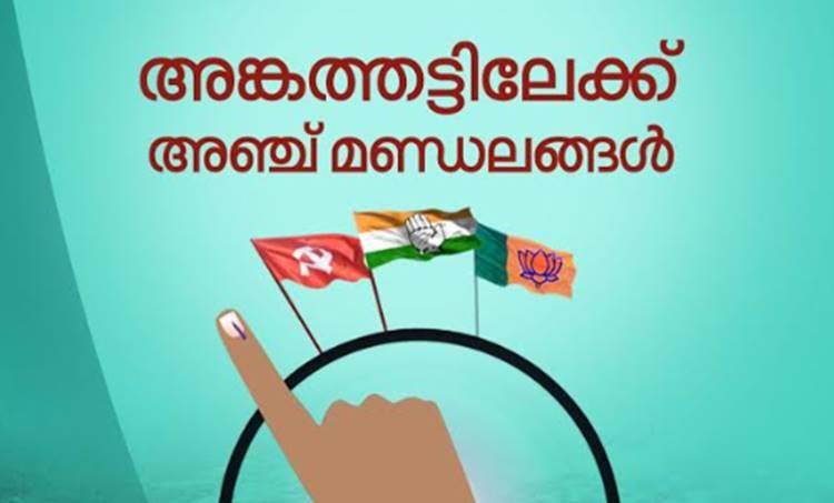 By Election Kerala, കേരളത്തിൽ ഉപതിരഞ്ഞെടുപ്പ്, election commission, by election date, Kerala By Election, കേരളത്തിൽ ഉപതിരഞ്ഞെടുപ്പ്, Vattiyoorkkavu, വട്ടിയൂർക്കാവ് ഉപതിരഞ്ഞെടുപ്പ്, Manjeshwaram By Election, മഞ്ചേശ്വരം ഉപതിരഞ്ഞെടുപ്പ്, Congress, കോൺഗ്രസ്, CPIM, സിപിഎം, BJP, ബിജെപി, IE Malayalam, ഐഇ മലയാളം