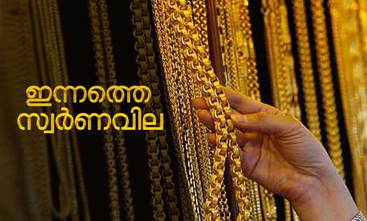 gold rate today, സ്വർണവില ഇന്ന്, today gold rate, gold rate in kerala gold rate october 29 2020, പെട്രോൾ വില, petrol price, ഡീസൽ വില, diesel price, രൂപയുടെ വിനിമയ നിരക്ക്, doller to inr,euro to inr, saudi riyal to inr, qatar riyal to inr, british pound to inr, kuwaiti dinar to inr, bahraini dinar to inr, oman dinar to inr, uae dinar to inr, indian rupees
