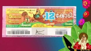 Onam Bumper 2020, Kerala Lottery Thiruvonam Bumper 2019, kerala lottery,
