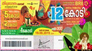 kerala lottery, kerala lottery result today, kerala lottery result, kerala lottery results today, kerala lottery today result, kerala lottery results, keralalottery, today lottery result, today kerala lottery result, kerala lottery today, lottery result today, keralalotteryresult today, kerala lottery result live, karunya lottery, lottery result, kerala state lottery, kerala lotteries, keralalotteryresult, kerala lottery result today live, Kerala Lottery, Thiruvonam Bumper Results 2019, lottery, ലോട്ടറി, onam bumper, തിരുവോണം ബംപർ, കേരള ലോട്ടറി, thiruvonam bumper draw date, onam bumper rate, thiruvonam bumper price, തിരുവോണം ബംപർ വില, തിരുവോണം ബംപർ സമ്മാനം, ie malayalam, ഐഇ മലയാളം,