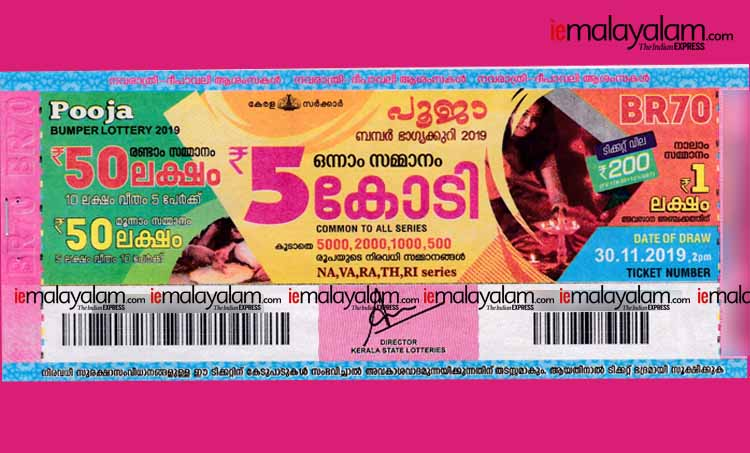 Kerala Pooja Bumper Lottery 2019, Kerala Pooja Bumper Lottery Ticket,Kerala Lottery Result 30.11.19 Pooja Bumper 2019 BR 70 Result Today, പൂജ ബംപർ, pooja bumper, പൂജ ബമ്പർ, kerala pooja bumper lottery, pooja bumper result 2019, pooja bumper BR 70, പൂജാ ബംപർ ലോട്ടറി ഫലം, pooja bumper result today, പൂജാ ബമ്പർ നറുക്കെടുപ്പ് ഇന്ന്, kerala lottery pooja bumper 2019, പൂജാ ബംപർ നറുക്കെടുപ്പ്, kerala lottery pooja bumper 2019 details, കേരള ലോട്ടറി, kerala lottery pooja bumper 2019 prize structure, kerala lottery ticket, kerala pooja bumper lottery ticket, ബംപർ, ie malayalam, ഐഇ മലയാളം
