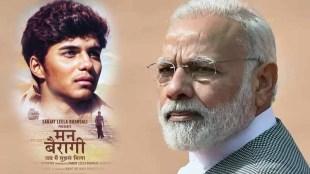 മന്ബൈരാഗി, നരേന്ദ്ര മോദി, മോദി, മോദി സിനിമ, sanjay leela bhansali, pm modi, mann bairagi, narendra modi movie, modi movie, pm modi movie, bhansali, mann bairagi movie