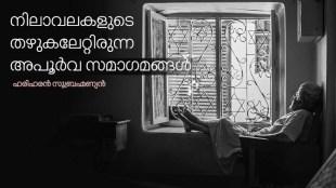sara kohan ,memories, hariharan subrahmaniyan , iemalayalam