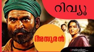 Asuran Review,അസുരന്, Asuran, Dhanush,ധനുഷ്, Manju Warrrier,മഞ്ജു വാര്യര്, Dhanush Asuran, Manju Asuran, Asuran Film Review, ie malayalam,