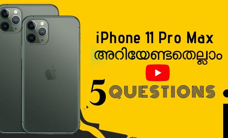 ഐഫോണ് 11, ഐ ഫോണ് വില, ഐ ഫോണ്, iphone 11 pro max, iphone 11 pro max price in india, iphone 11 pro price in india, iphone 11 pro price, iphone 11 pro, iphone 11 pro price in india rupees , apple iphone 11 pro, iphone 2019, iphone 11 price,
