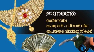 gold rate, diesel price, petrol price, ie malayalam