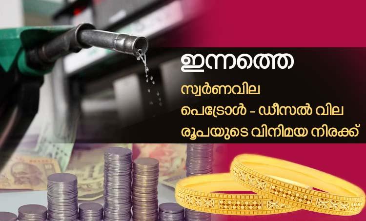gold rae, diesel price, petrol price, ie malayalam