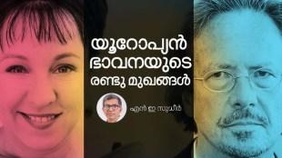 nobel prize , Peter Handke, Olga Tokarczuk, n e sudheer, iemalayalam