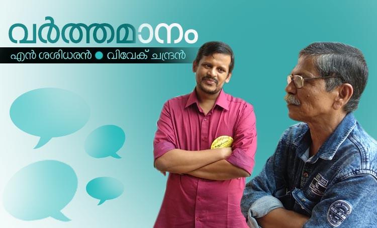 n sasidharan, vivek chandran, malayalam writers, iemalayalam