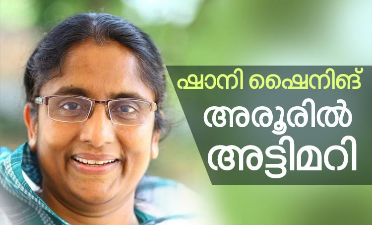 Shanimol Osman, ഷാനിമോള് ഉസ്മാന്, Aroor, അരൂര്, byelection,ഉപതിരഞ്ഞെടുപ്പ്,Kerala election result, Kerala ByPoll Results, കേരള ബെെ പോൾ റിസൽട്ട്, Byelection Kerala Results, ഉപതിരഞ്ഞെടുപ്പ് ഫലം 2019,