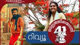 41 Malayalam Movie Review, നാല്പ്പത്തിയൊന്ന്, 41 Movie Review,നാല്പ്പത്തിയൊന്ന് ഫിലിം റിവ്യു, Biju Menon Movie 41 Review,ബിജു മേനോന്, Lal Jose Movie 41, 41 Film Review, ie malayalam,