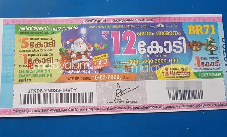 Christmas New Year bumper, kerala lottery, ie malayalam