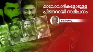 maoist, pinarayi vijayan, k venu article, ie malayalam