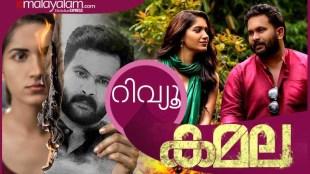 കമല റിവ്യൂ, കമല റേറ്റിങ്, അജു വർഗീസ്, Kamala Review, Kamala Movie Review, Kamala Rating, Kamala Aju Varghese, Kamala Ranjith Sankar, review, movie review, film review