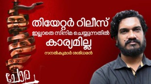 ചോല, സനൽകുമാർ ശശിധരൻ, chola, chola movie review, chola movie release, sanal kumar sasidharan, sanal kumar sasidharan films