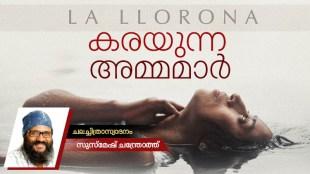 LA LLORONA, Jayro Bustamante, susmesh chandroth, film review, international film festival, സുസ്മേഷ് ചന്ദ്രോത്ത്