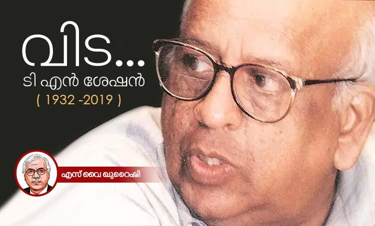T N Seshan, ടിഎന് ശേഷൻ,T N Seshan death, TN Seshan passes away,ടിഎന് ശേഷൻ അന്തരിച്ചു, Former CEC TN Seshan, മുൻമുഖ്യ തെരഞ്ഞെടുപ്പ് കമ്മിഷണര് ടിഎന് ശേഷൻ,Remembering TN Seshan, ടിഎന് ശേഷൻ അനുസ്മരണം, SY Quraishi,എസ്വൈ ഖുറൈഷി, IE Malayalam, ഐഇ മലയാളം