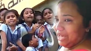 Teacher, അധ്യാപകർ, Students, വിദ്യാർഥികൾ, Teacher crying, അധ്യാപിക കരയുന്നു, students crying, വിദ്യാർഥികൾ കരയുന്നു, school, iemalayalam, ഐഇ മലയാളം