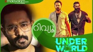 Under World Review,അണ്ടര് വേള്ഡ് റിവ്യു, Malayalam Movie Under World Review, Asif Ali Under World, ആസിഫ് അലി അണ്ടര് വേള്ഡ്,Asif Ali Movie Underworld,Indian Express Review, Indian Express Film Review, ie malayalam,