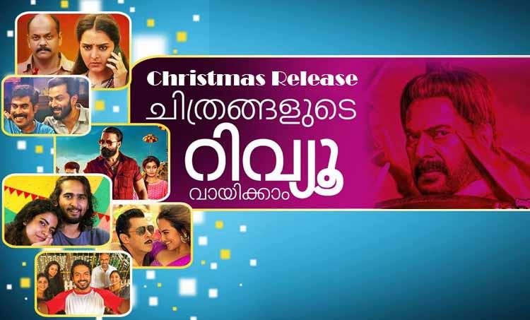 Valiyaperunnal, Prathi Poovankozhi, Driving License, Thrissur Pooram, mamangam, Thambi, Dabangg 3 Movie Review