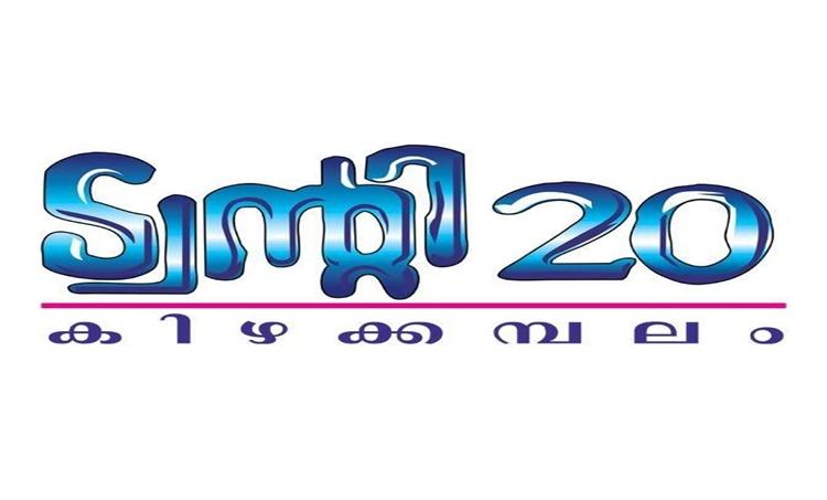 Kizhakkambalam twenty 20, ട്വൻറി -20 കിഴക്കമ്പലം, highcourt, ഹൈക്കോടതി, iemalayalam