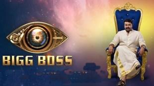 Big boss, ബിഗ് ബോസ്,Big Boss Malayalam Season 2, ബിഗ് ബോസ് മലയാളം സീസണ് 2,Big boss 2,ബിഗ് ബോസ് 2, Mohanalal Big Boss, Big Boss Malayalam Contestants, ie malayalam, Indian express malayalam, ഇന്ത്യൻ എക്സ്പ്രസ് മലയാളം, ഐ ഇ മലയാളം