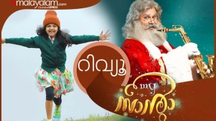 My Santa review, My Santa movie, My Santa movie review, My Santa Malayalam Movie Review, മൈ സാന്റാ, മൈ സാന്റാ റിവ്യൂ, Dileep, Dileep My Santa Review