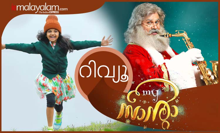 My Santa review, My Santa movie, My Santa movie review, My Santa Malayalam Movie Review, മൈ സാന്റാ, മൈ സാന്റാ റിവ്യൂ, Dileep, Dileep My Santa Review