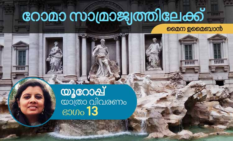 Myna Umaiban, travel stories in malayalam, iemalayalam