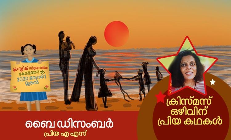 priya a s , childrens stories, iemalayalam